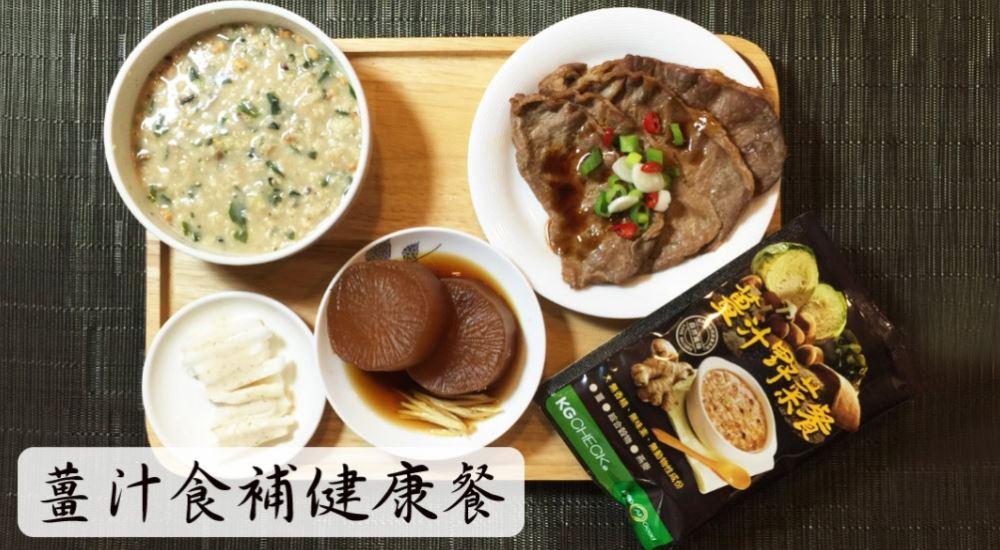KGCHECK 薑汁野菜代謝餐