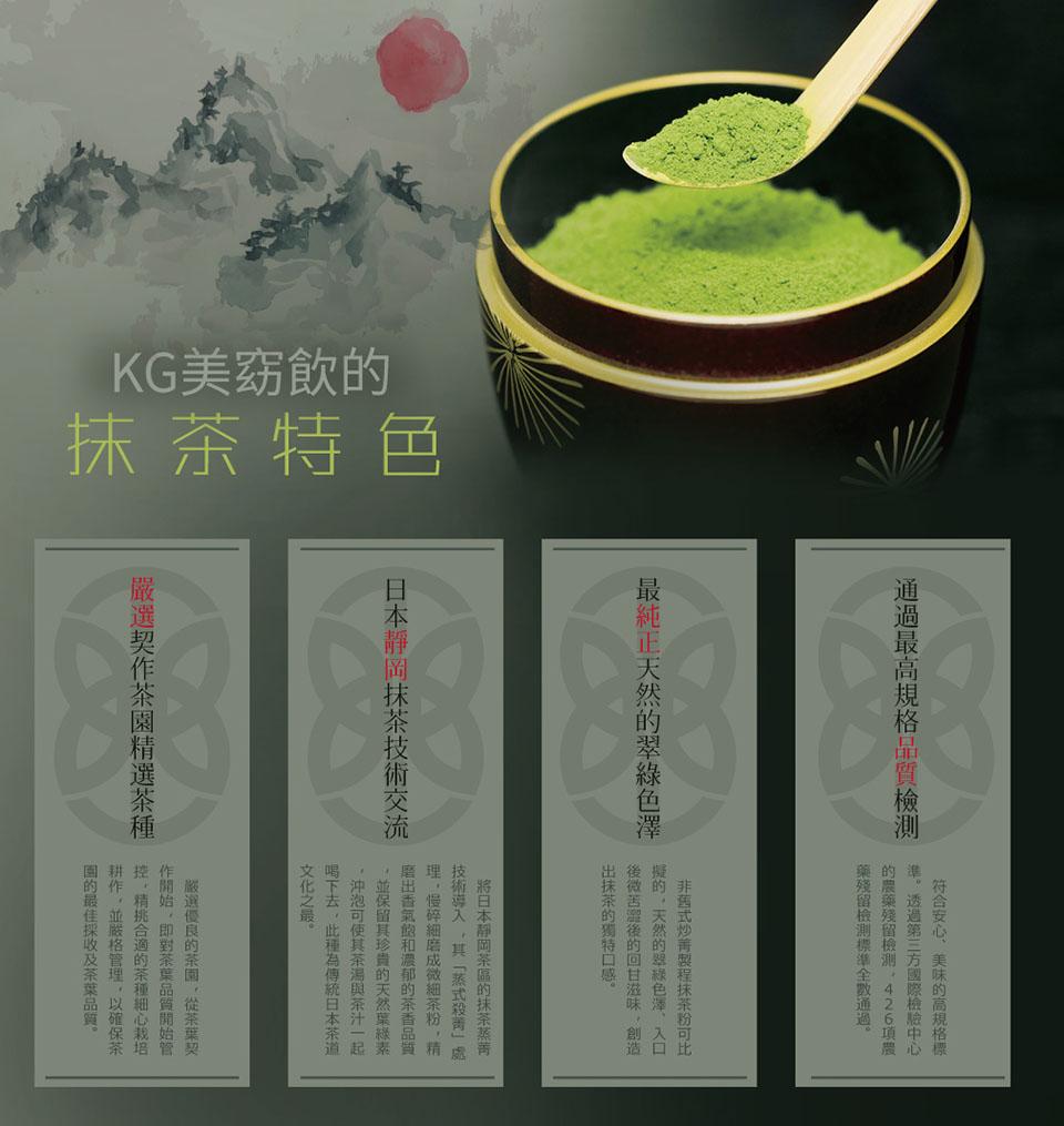 KGCHECK 新KG美窈飲-抹茶穀物飲