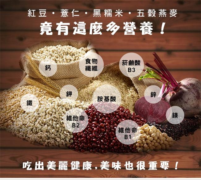 KGCHECK 紅豆薏仁餐