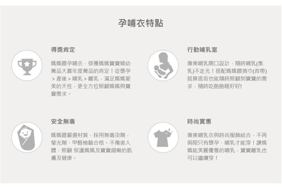 Mamaway哺乳衣特性