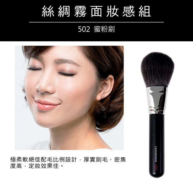 林三益 205蜜粉刷 LSY 502 Large Powder Brush