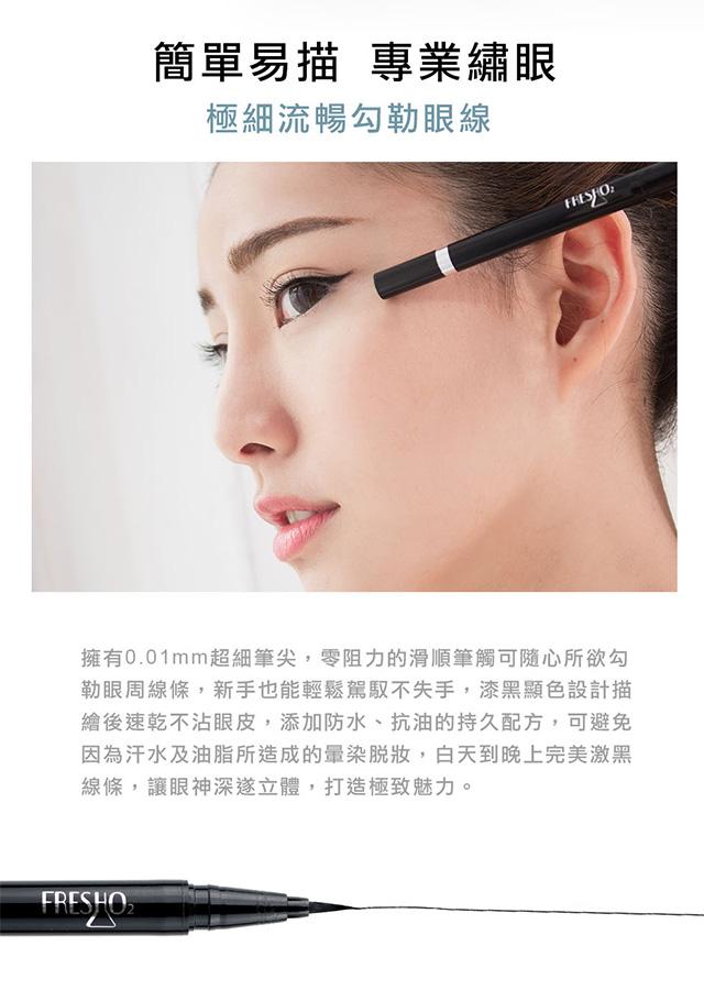 FreshO2 簡單描精細眼線液筆