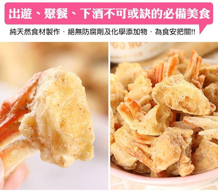 【愛上新鮮】超好吃卡啦蟹(梅粉)