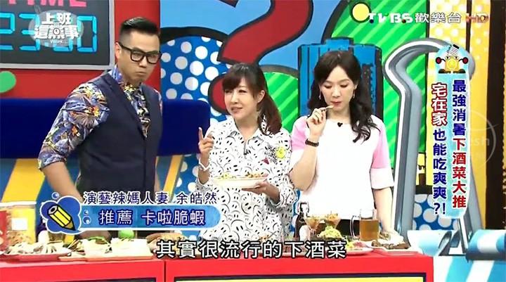 【愛上新鮮】超好吃卡拉脆蝦(經典辣味)