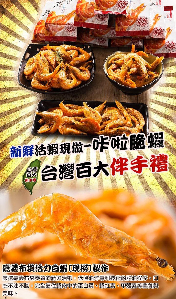 【愛上新鮮】超好吃卡拉脆蝦