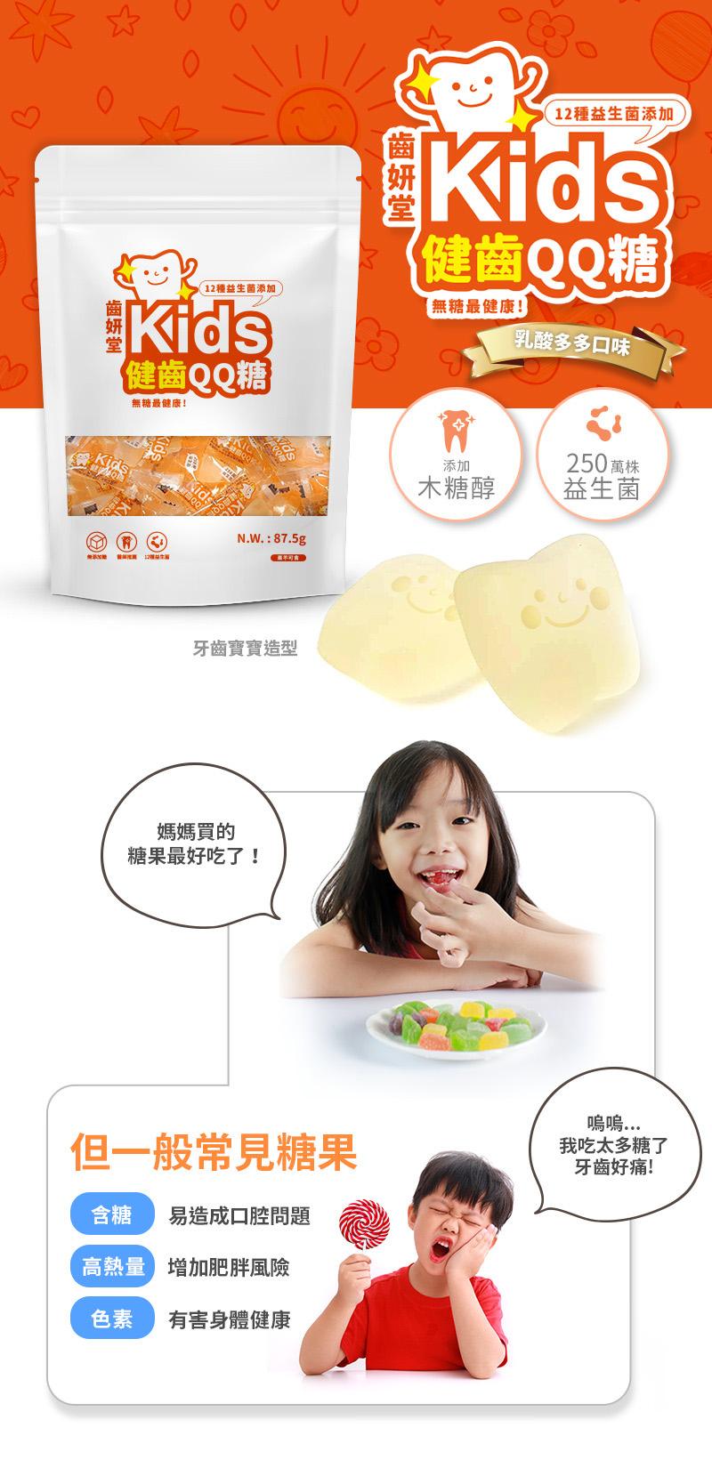 Kids健齒QQ糖-乳酸多多口味