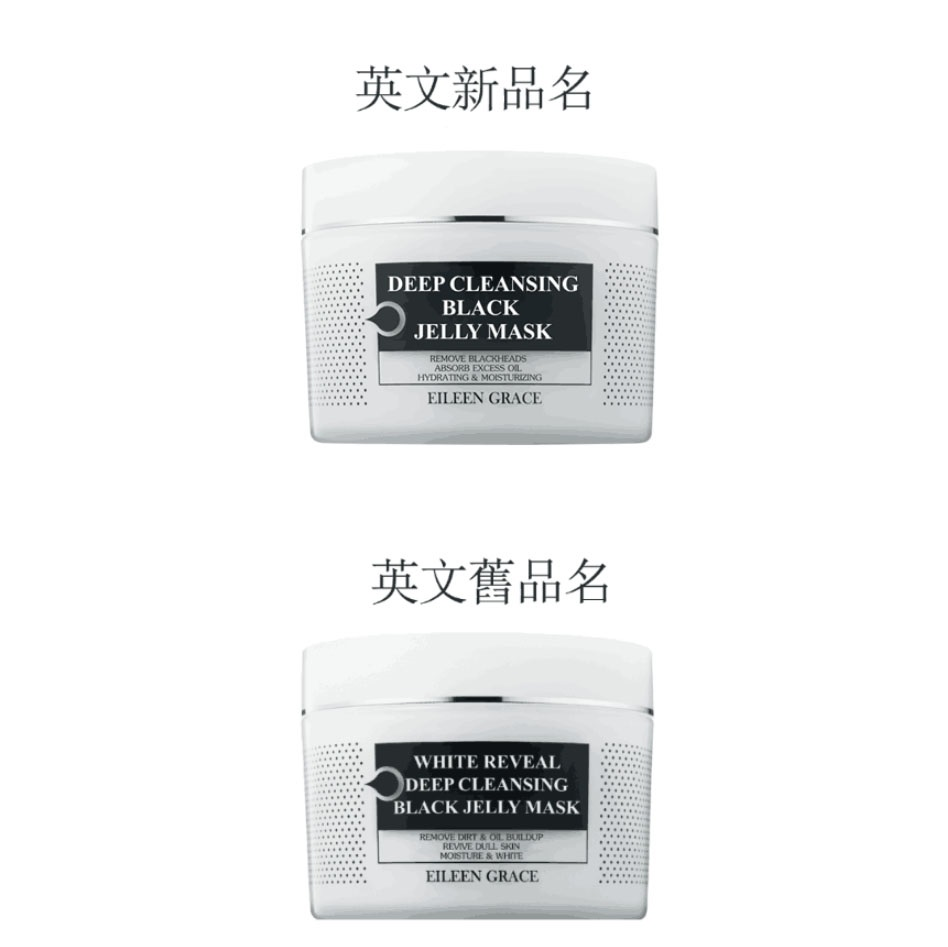 DEEP CLEANSING BLACK JELLY MASK