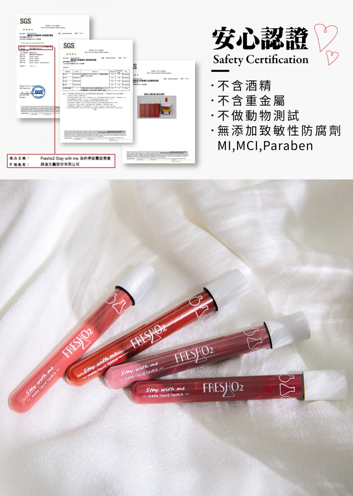 FreshO2為你停留霧面唇蜜Stay With Me Matte Liquid Lipstick