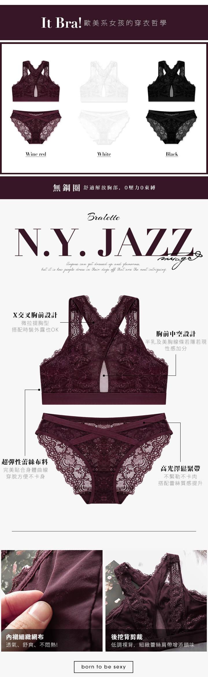 Qmomo N.Y. JAZZ紐約爵士蕾絲無鋼圈成套內衣
