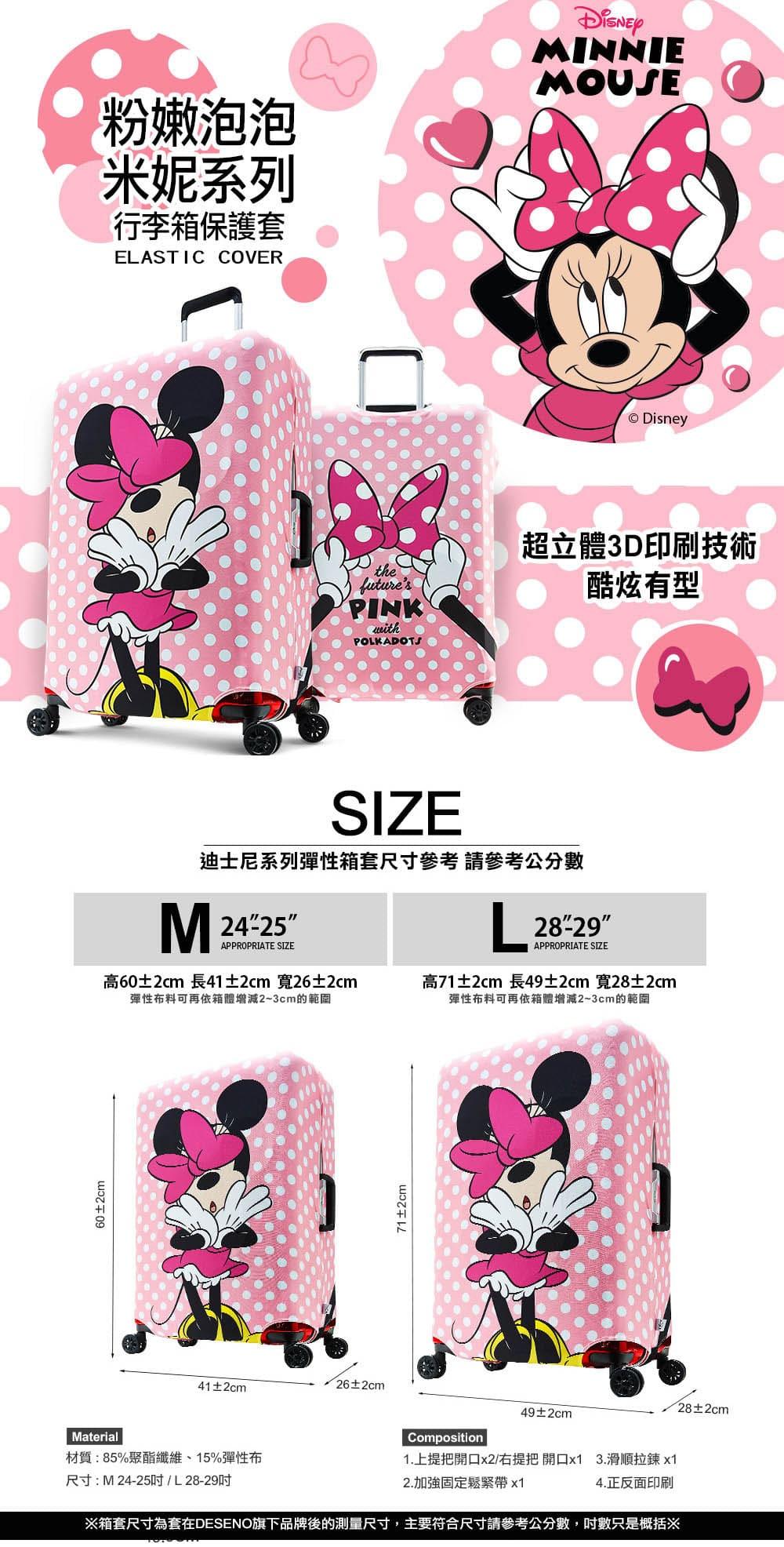 Deseno Disney MINNIE彈性箱套-粉嫩泡泡