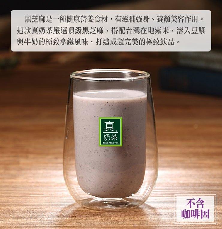 歐可真奶茶-無加糖黑芝麻紫米拿鐵