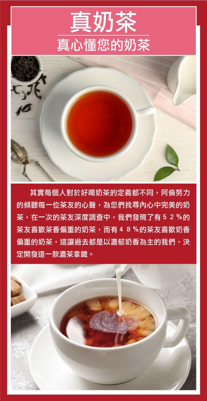 歐可真奶茶-無加糖日月潭阿薩姆濃茶拿鐵