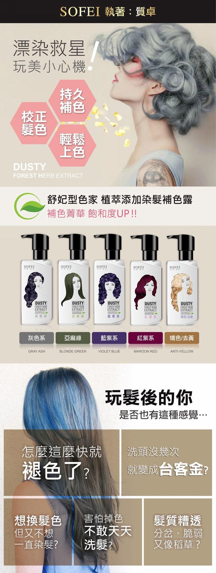 舒妃SOFEI型色家植萃添加染髮補色露(200ml)