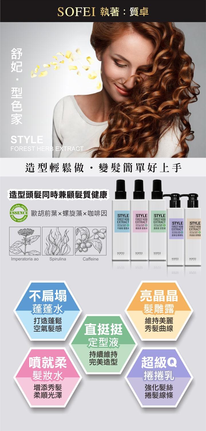 舒妃SOFEI型色家美髮造型系列