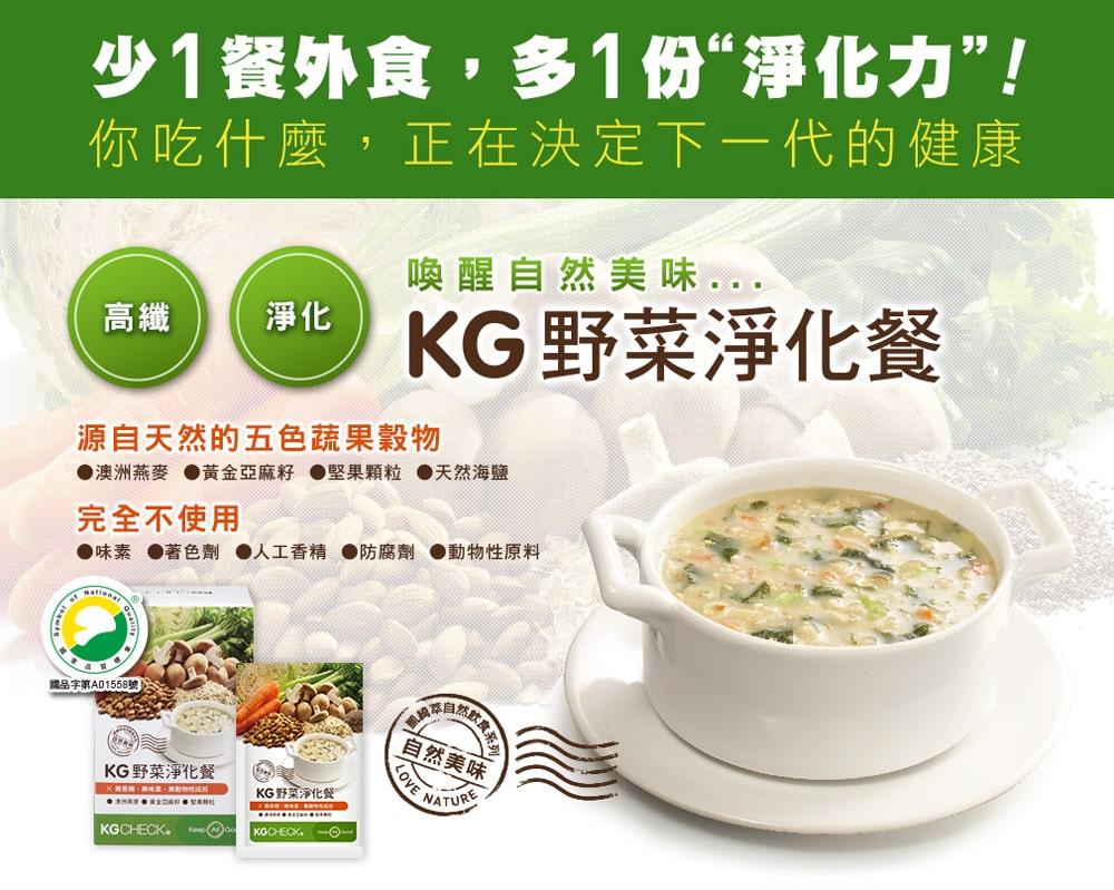 KGCHECK高纖沖泡餐-野菜淨化