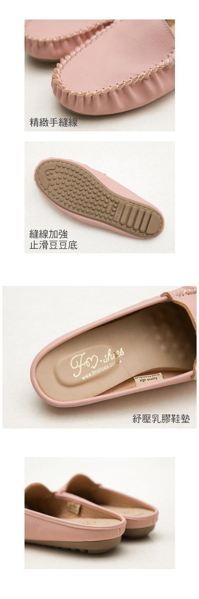 FM Shoes 訂製款 素面豆豆穆勒鞋 大尺碼 粉