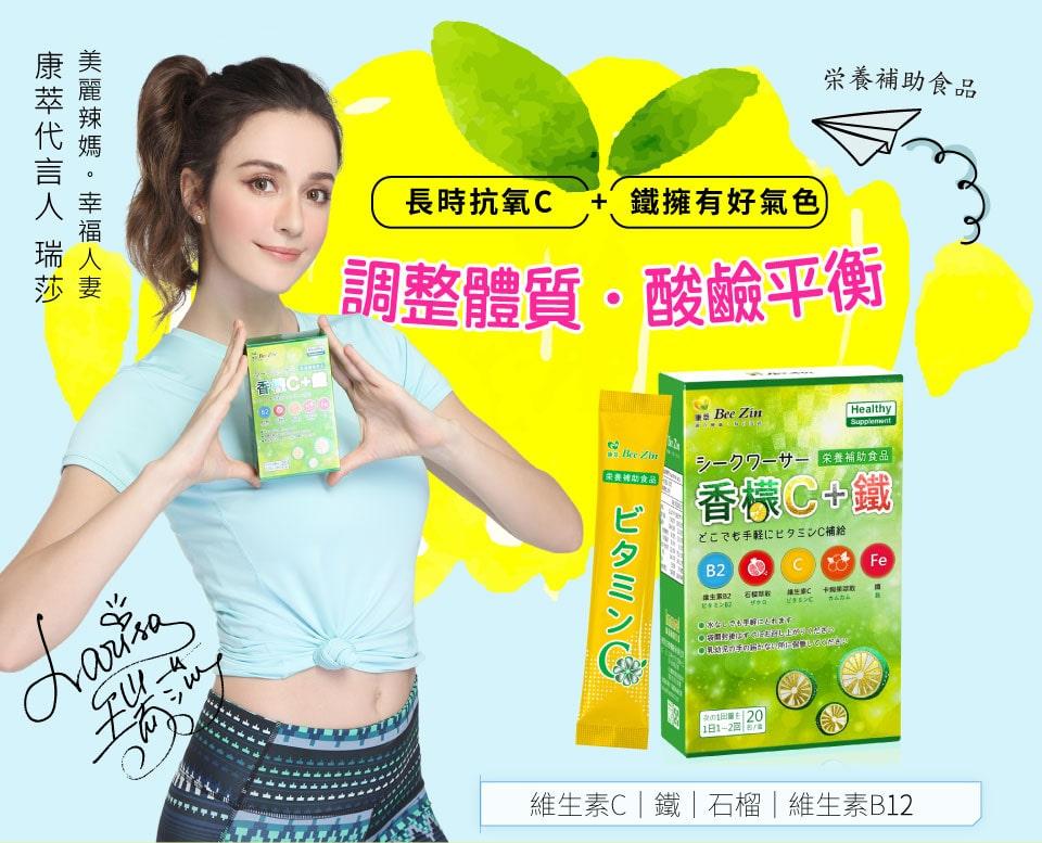Bee Zin 香檬C+鐵美妍顆粒粉 20包/盒