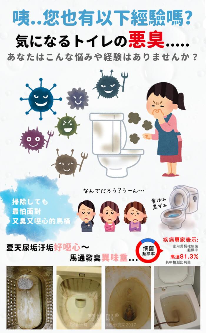 寶媽咪第二代日本銀離子馬桶芳香抑菌清潔劑