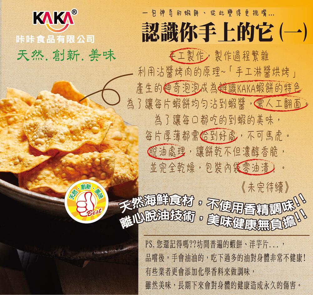 KAKA蝦餅全系列