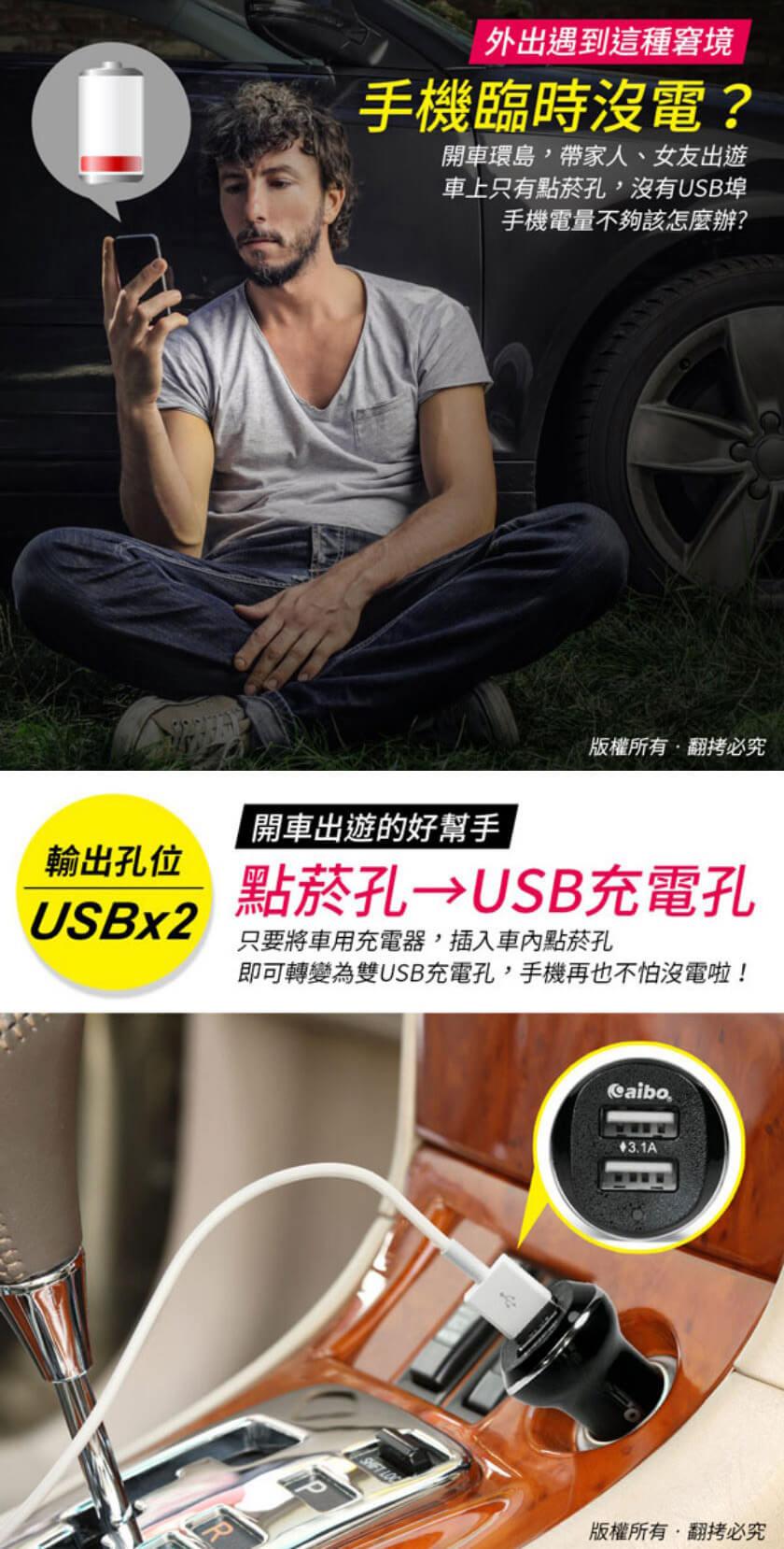 雙USB車用充電器