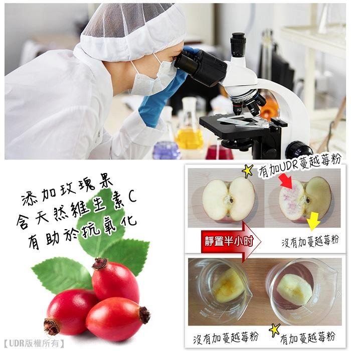 UDR專利蔓越莓益菌膠原粉