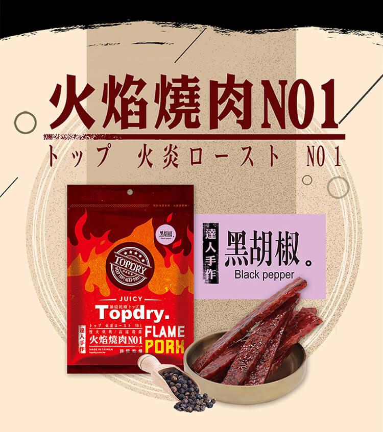 頂級乾燥 頂級乾燥豬肉條