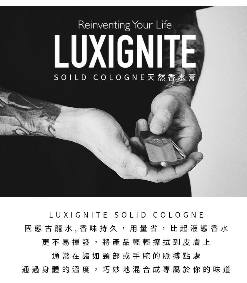 LUXIGNITE SOILD COLOGNE天然香水膏