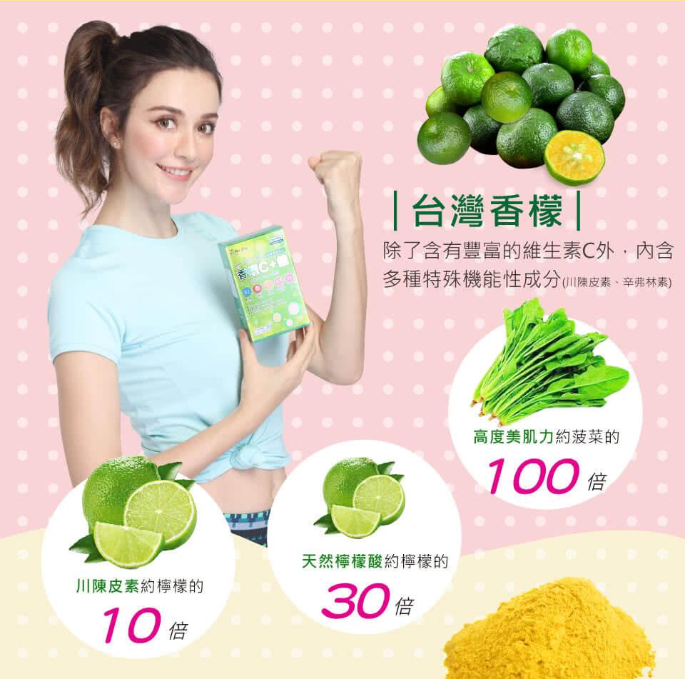 BeeZin香檬C+鐵美妍顆粒粉