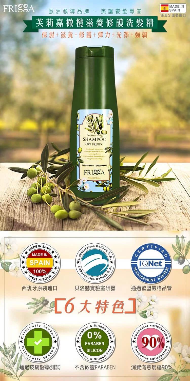 芙莉嘉FRIGGA橄欖滋養洗髮精