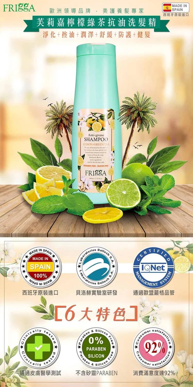 芙莉嘉FRIGGA檸檬綠茶抗油洗髮精