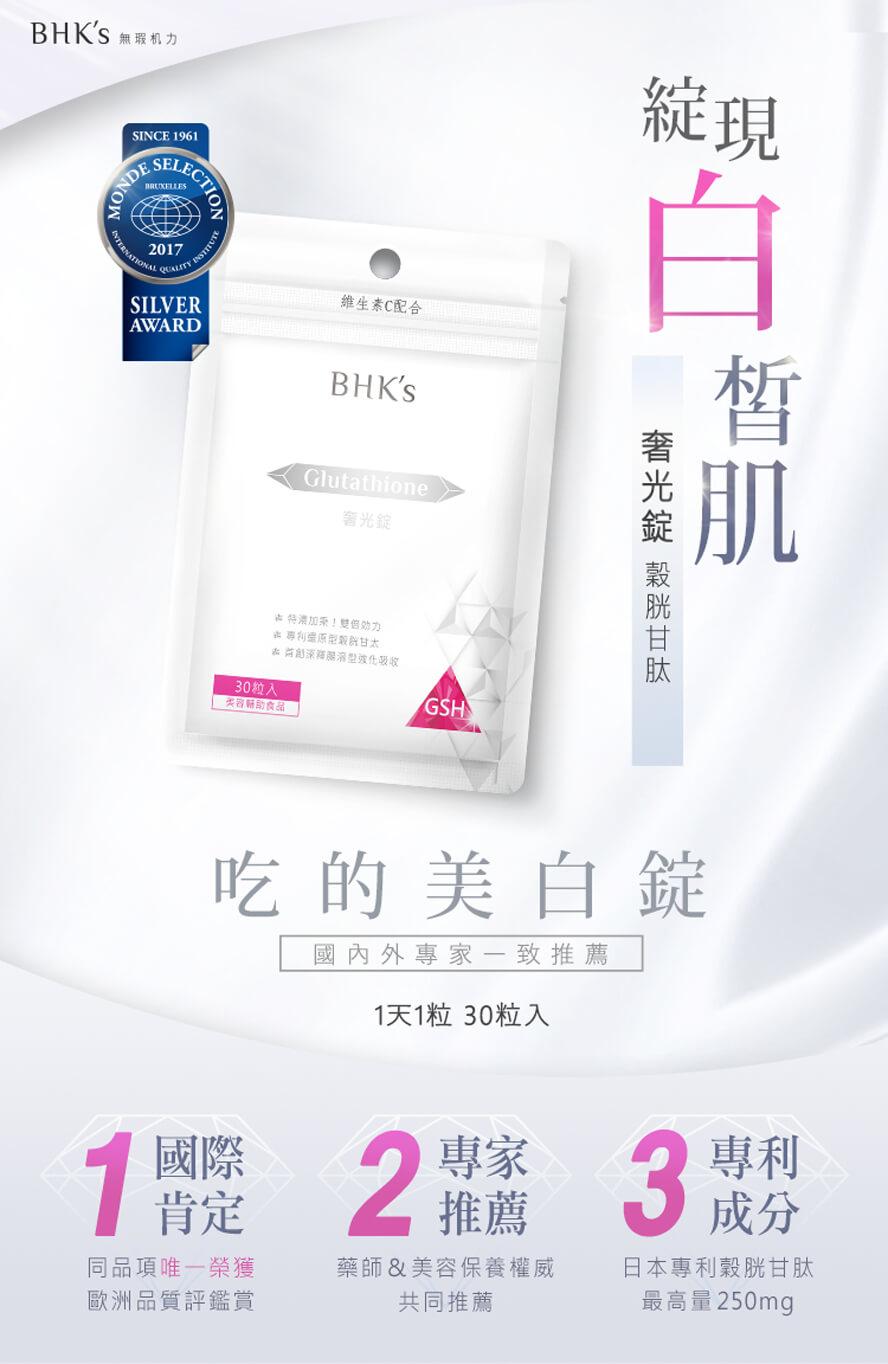BHK's奢光錠穀胱甘太