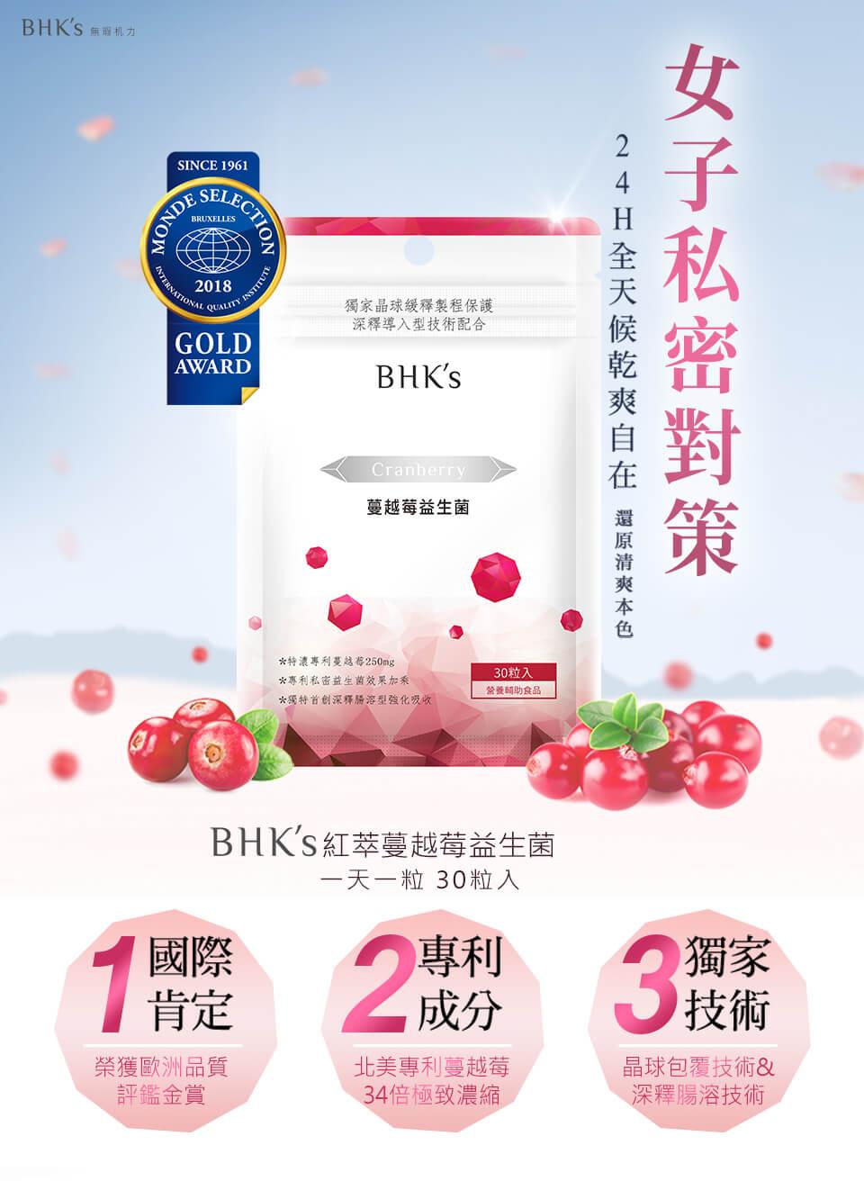 BHK's紅萃蔓越莓益生菌