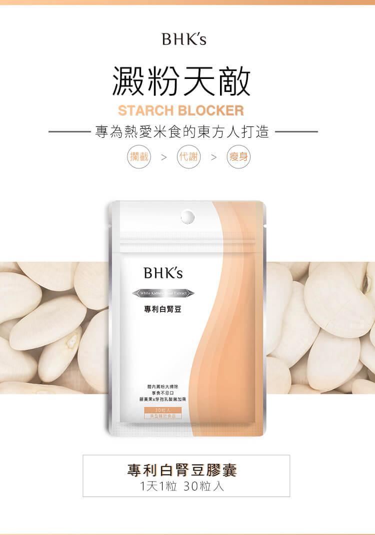 BHK's專利白腎豆素食膠囊