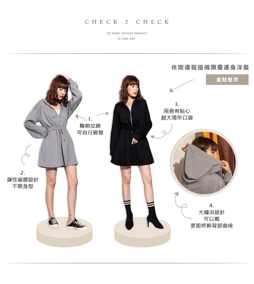 CHECK2CHECK 休閒連帽抽繩顯瘦連身洋裝
