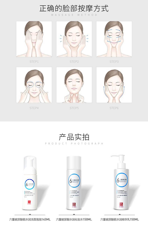 森田藥粧DR.JOU六重玻尿酸極水潤化妝水