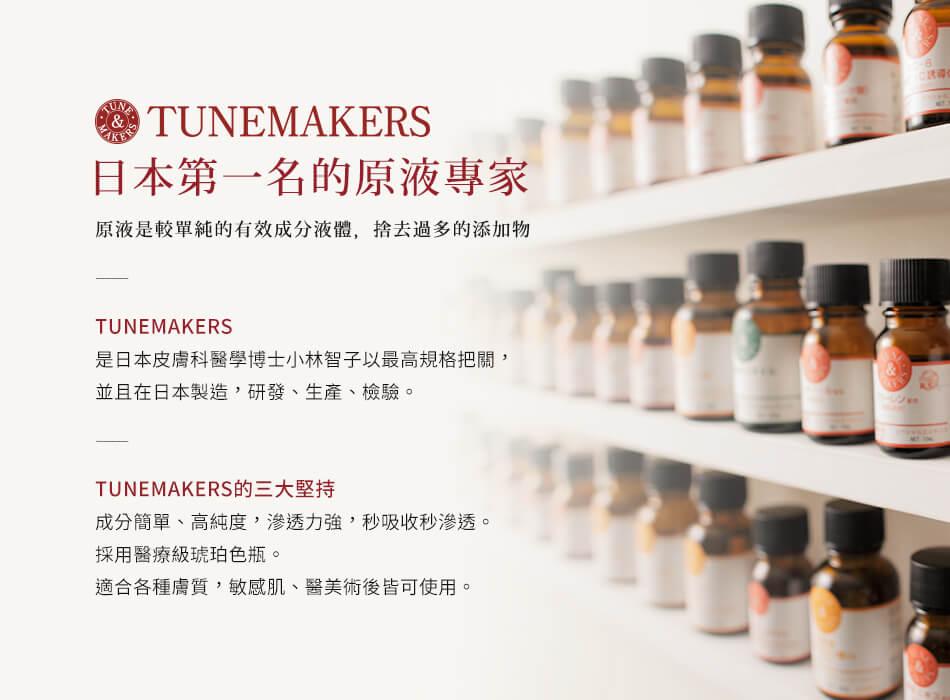 TUNEMAKERS 彈力蛋白原液