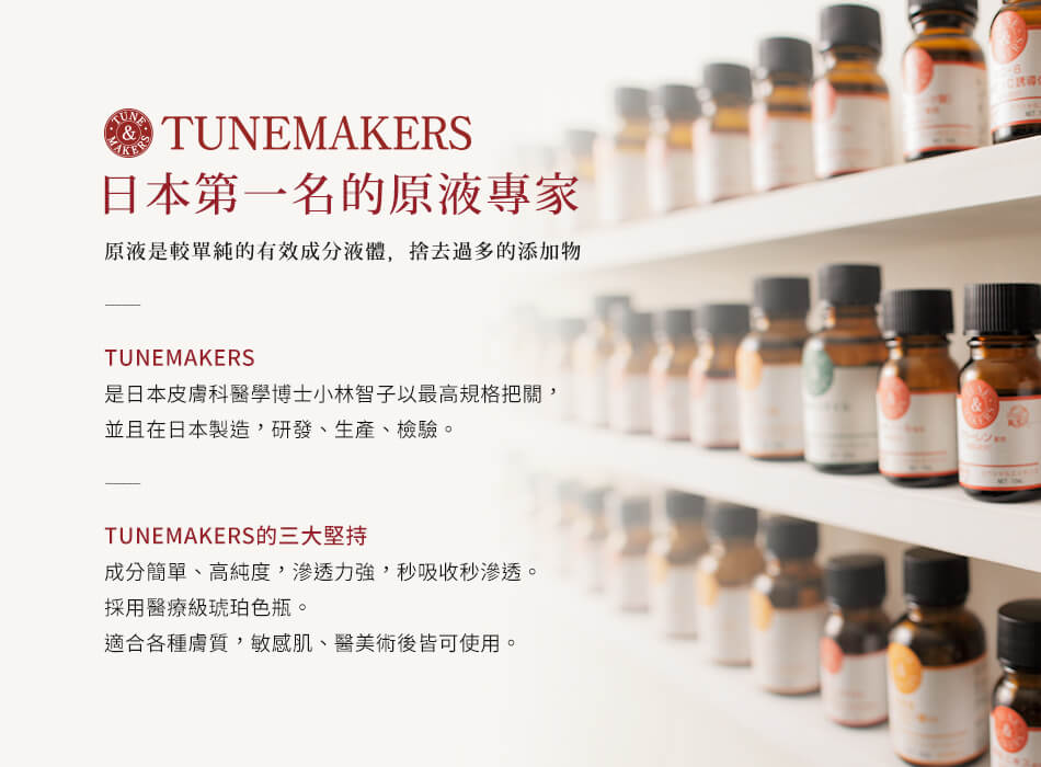 TUNEMAKERS 熊果素原液