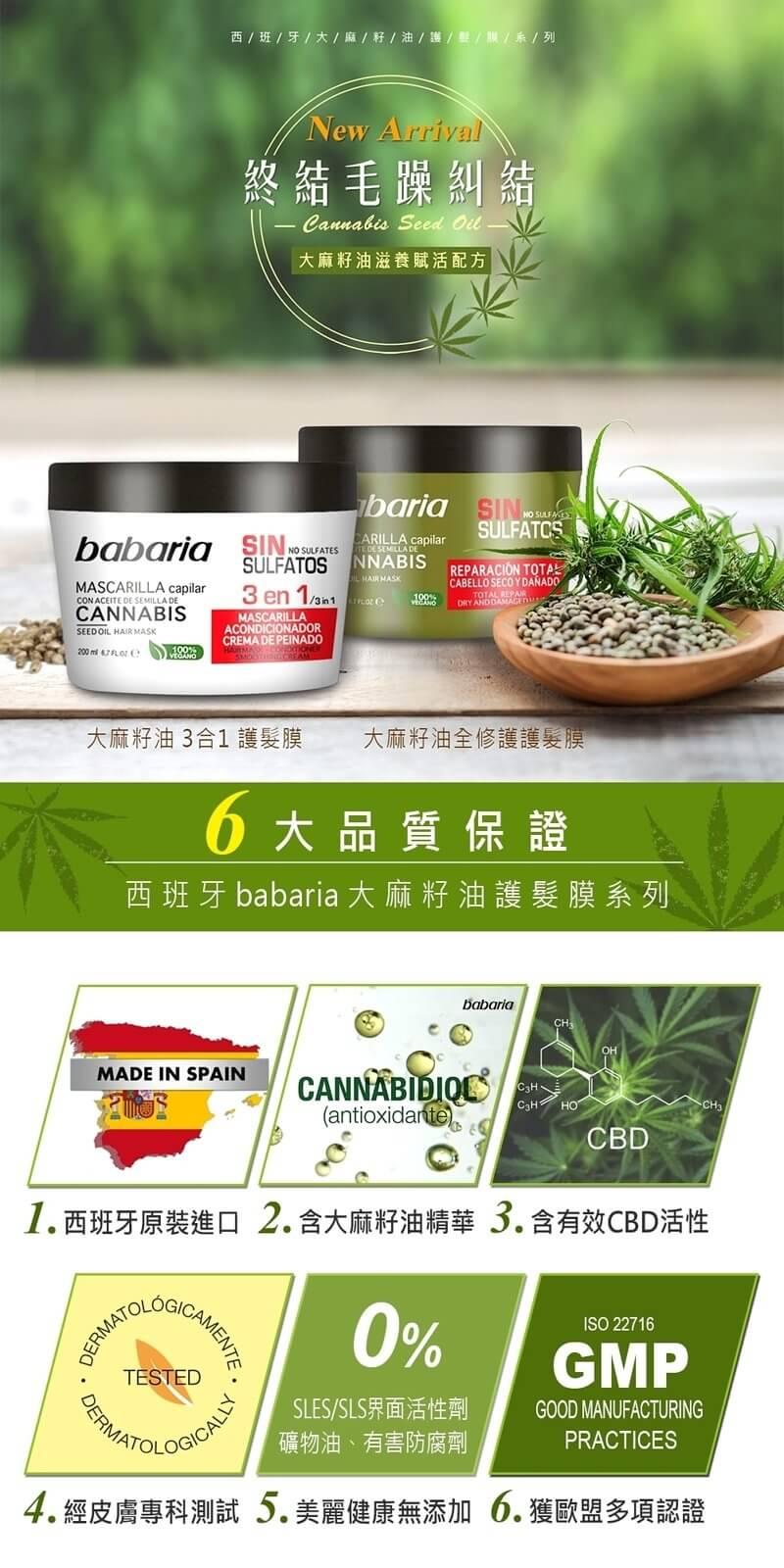 西班牙babaria大麻籽油全修護護髮膜