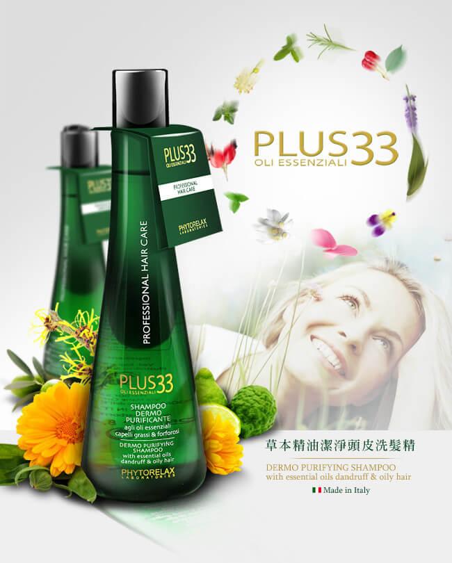 義大利PLUS33草本精油潔淨頭皮洗髮精