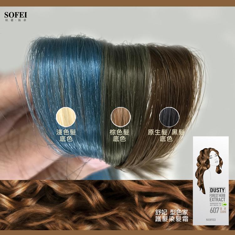 舒妃SOFEI型色家植萃護髮染髮霜(霧感染髮霜)亞麻棕