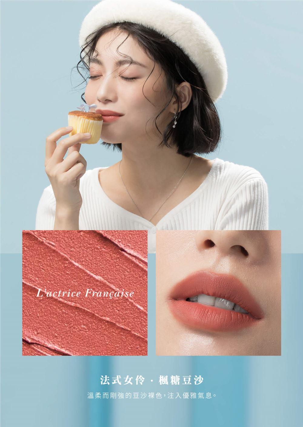 FreshO2 法式舒芙蕾絲絨唇膏
