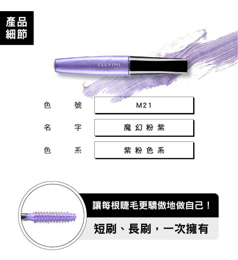 Tsuvimi閃亮彩色睫毛膏-M21