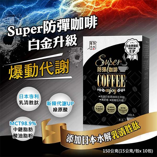 3盒組年方十八防彈系列飲品咖啡奶茶可可
