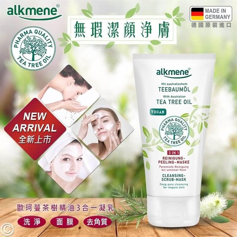 德國alkmene茶樹精油去角質潔顏泥膜3合一凝乳