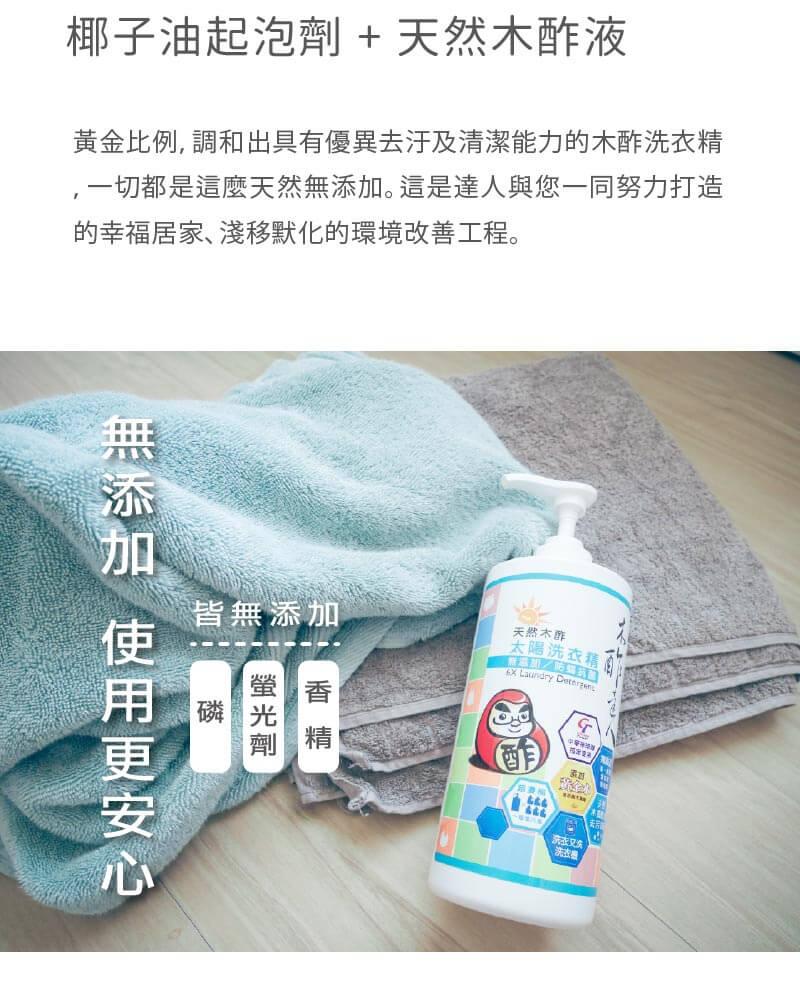 天然木酢太陽洗衣精