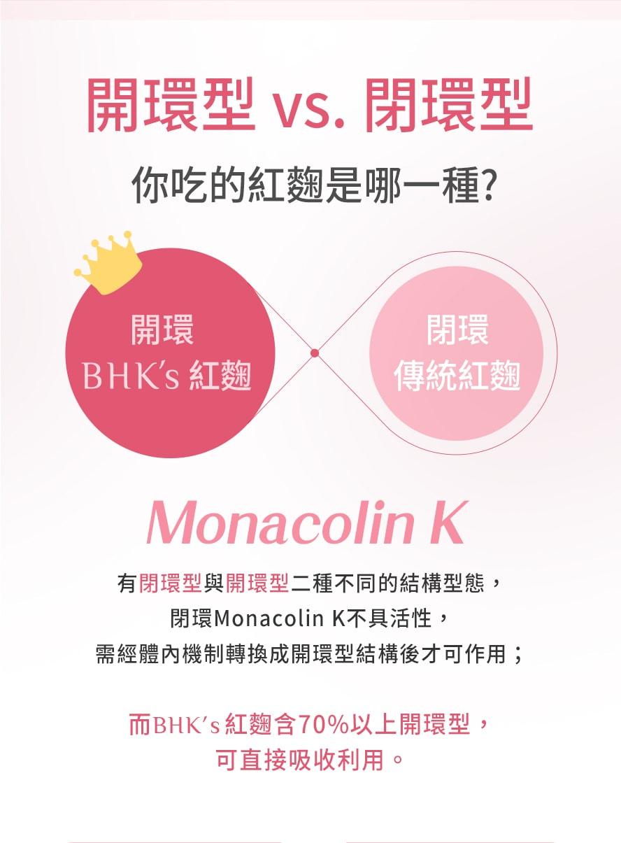 BHK's開環型紅麴素食膠囊
