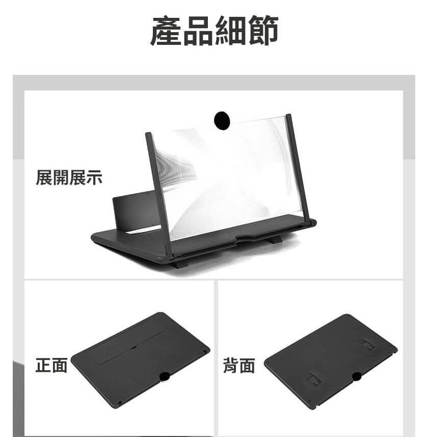 摺疊式手機螢幕放大器