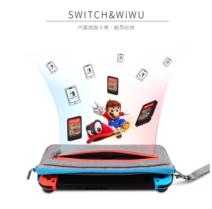 Switch主機收納保護包