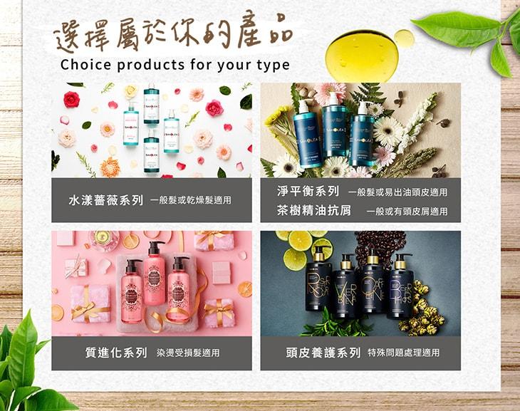 淨平衡茶樹精油系列 抗屑洗髮精 控油止癢