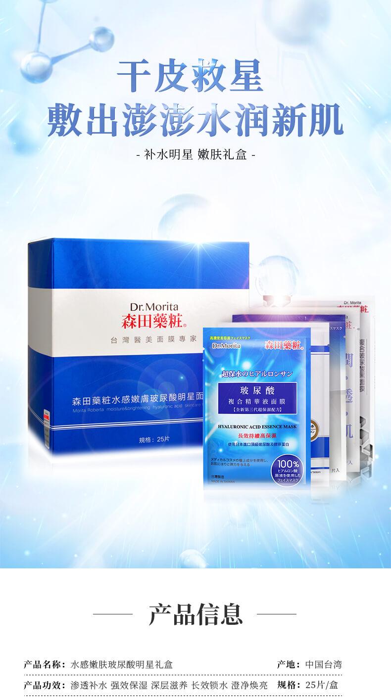 Dr.Morita森田藥粧水感嫩膚玻尿酸明星面膜禮盒組25入